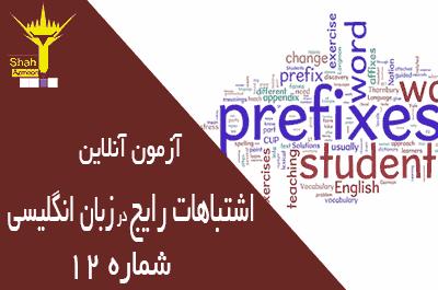 تست زبان انگلیسی آنلاین بخش اشتباهات رایج در زبان انگلیسی مرحله پیشرفته شماره 12