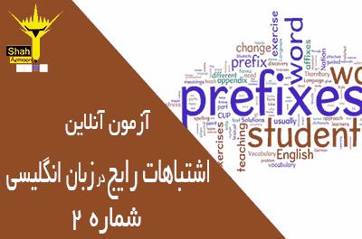 آزمون زبان انگلیسی آنلاین بخش اشتباهات رایج در زبان انگلیسی مرحله مقدماتی شماره 2
