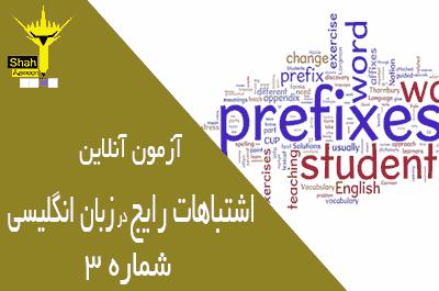 آزمون تستی زبان انگلیسی آنلاین بخش اشتباهات رایج در زبان انگلیسی مرحله مقدماتی شماره 3