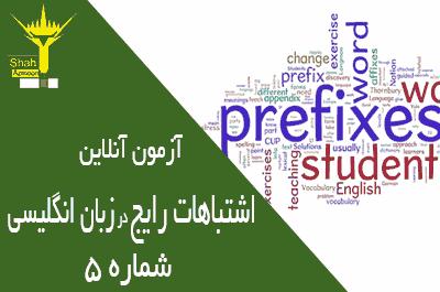 آزمون زبان انگلیسی آنلاین بخش اشتباهات رایج در زبان انگلیسی مرحله متوسط شماره 5