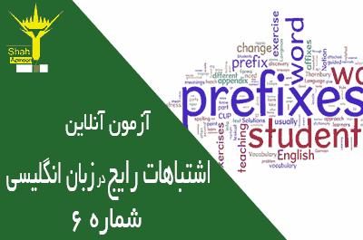 آزمون تستی زبان انگلیسی آنلاین بخش اشتباهات رایج در زبان انگلیسی مرحله متوسط شماره 6