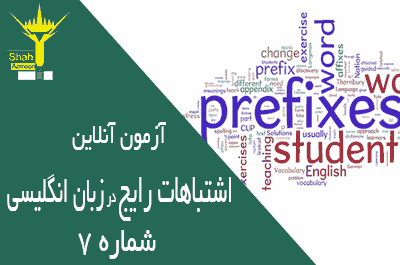 آزمون آنلاین زبان انگلیسی بخش اشتباهات رایج در زبان انگلیسی مرحله متوسط شماره 7