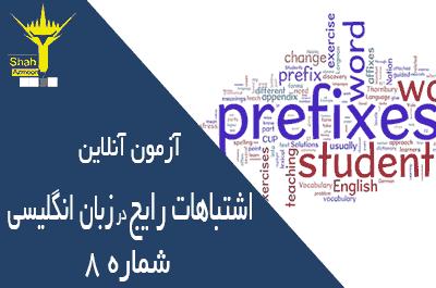 آزمون چهار گزینه ای زبان انگلیسی آنلاین بخش اشتباهات رایج در زبان انگلیسی مرحله متوسط شماره 8
