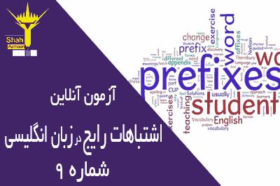آزمون چهار گزینه ای آنلاین زبان انگلیسی بخش اشتباهات رایج در زبان انگلیسی مرحله متوسط شماره 9