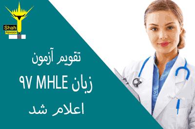 تقویم آزمون زبان MHLE 97 منتشر شد.
