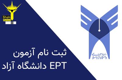 ثبت نام آزمون EPT دانشگاه آزاد اسلامی آبان ماه 99 آغاز شد