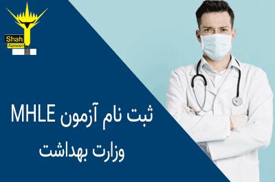 ثبت نام آزمون زبان انگلیسی وزارت بهداشت مهر 99 شروع شد
