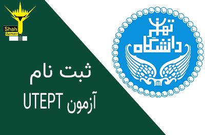ثبت نام آزمون زبان UTEPT دانشگاه تهران دی ماه 99 شروع شد