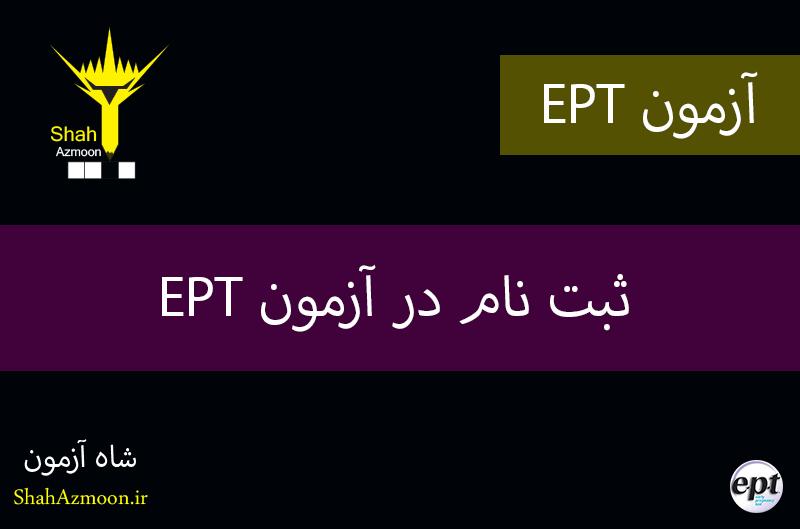 ثبت نام در آزمون EPT