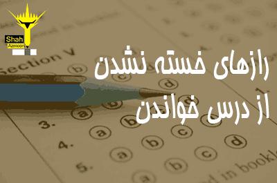 رازهای خسته نشدن از درس خواندن