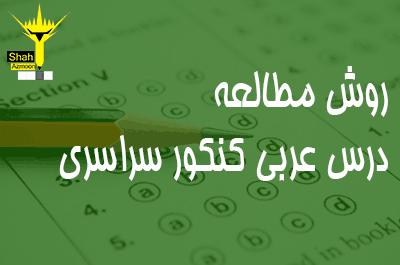 روش مطالعه درس عربی کنکور سراسری