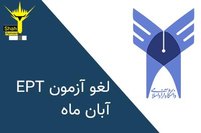 آزمون EPT آبان ۹۹ دانشگاه آزاد لغو شد