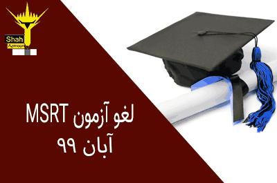 آزمون MSRT آبان 99 وزارت علوم لغو شد