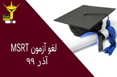 آزمون MSRT وزارت علوم آذر ماه ۹۹ لغو شد