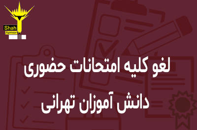 کلیه امتحانات حضوری دانش آموزان تهرانی لغو شد