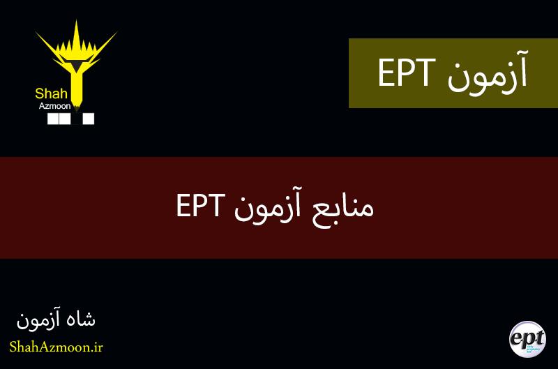 منابع آزمون EPT : معرفی کامل و دانلود منابع آزمون EPT