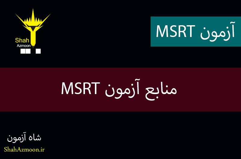 منابع آزمون MSRT : معرفی کامل و دانلود منابع آزمون MSRT
