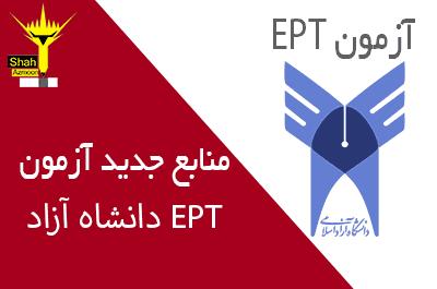 منابع جدید آزمون EPT دانشگاه آزاد اعلام شد