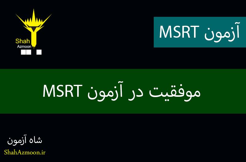 راهنمای جامع موفقیت در آزمون MSRT و موفقیت در آزمون زبان MHLE