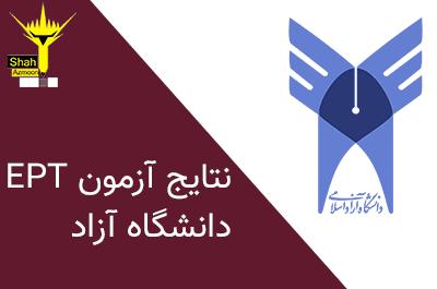نتایج آزمون EPT دانشگاه آزاد شهریور ماه ۹۹ اعلام شد
