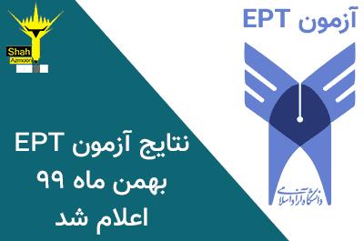 نتایج آزمون EPT بهمن 99 اعلام شد