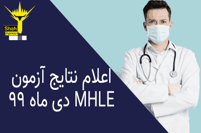 نتایج آزمون MHLE دی ماه 99 منتشر شد