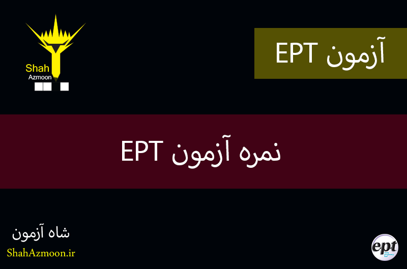نمره آزمون EPT