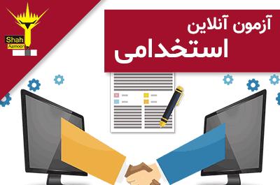 آزمون آنلاین استخدامی