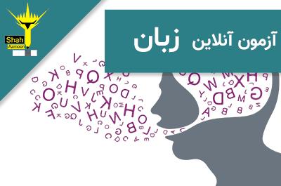 آزمون آنلاین زبان