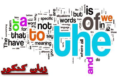 آزمون آنلاین زبان کنکور