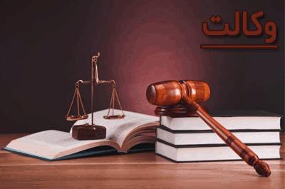 شرایط و ضوابط استفاده از سهمیه ایثارگری در آزمون مرکز وکلای قوه قضاییه