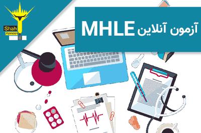 آزمون آنلاین MHLE