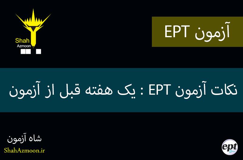 نکات آزمون EPT : نکات آزمون EPT مناسب برای یک هفته قبل از آزمون