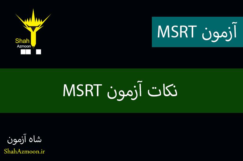 نکات کلیدی امتحان MSRT : سر جلسه امتحان MSRT