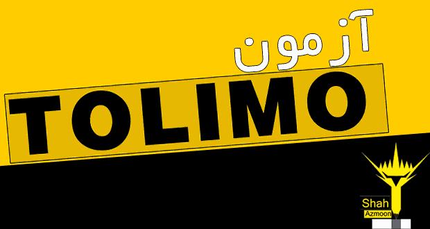 نخستین آزمون تولیمو سازمان سنجش سال 98 در روز جمعه برگزار خواهد شد