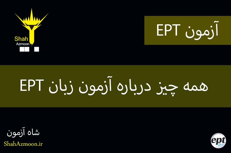 آزمون زبان EPT : همه چیز درباره آزمون زبان EPT ، نمره این آزمون و ...