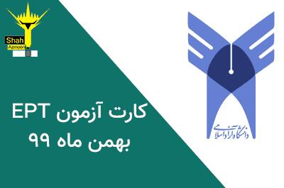کارت ورود به جلسه آزمون EPT دانشگاه آزاد اسلامی بهمن 99 منتشر شد