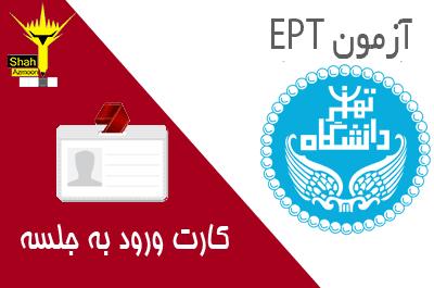 ثبت نام آزمون زبان دانشگاه تهران مهر 99 شروع شد