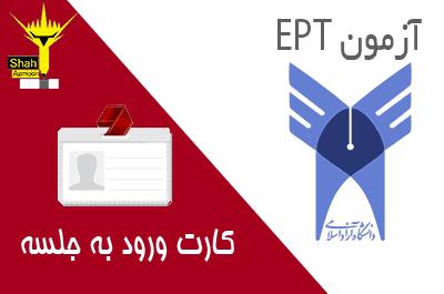 کارت ورود به جلسه آزمون EPT شهریور 99 منتشر شد